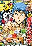 ジャンプNEXT vol.5 2015年 11/20 号 [雑誌] (少年ジャンプ 増刊)