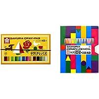 【セット買い】サクラクレパス クレパス 12色 ゴムバンド付き LP12R & 色鉛筆 クーピー 12色 ソフトケース入…