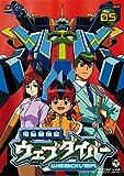 電脳冒険記ウェブダイバー(5) [DVD]