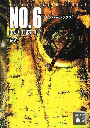 NO.6〔ナンバーシックス〕♯7 (講談社文庫)の詳細を見る