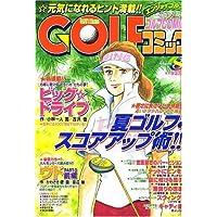 Golf (ゴルフ) コミック 2007年 08月号 [雑誌]