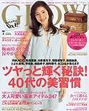 GLOW (グロウ) 2011年 07月号 [雑誌] 画像