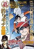 釣りキチ三平 魚紳セレクション 三日月湖の野鯉 (週刊少年マガジンコミックス)
