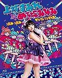 病み・病みヤングパラダイス in 東京 Blu-ray[Blu-ray/ブルーレイ]