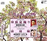 ふる里の民踊 第49集 「羽根盆踊り」「苗羽踊」