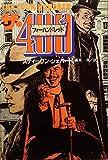 ザ・400 (1981年) (海外ベストセラー・シリーズ)