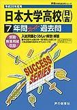 日本大学高等学校(日吉) 平成28年度用―声教の高校過去問シリーズ (7年間スーパー過去問K4) 画像
