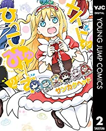 メイド・イン・ひっこみゅ~ず 2 (ヤングジャンプコミックスDIGITAL)