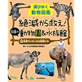絶滅から救え! 日本の動物園&水族館2 乱獲でいなくなる動物たち
