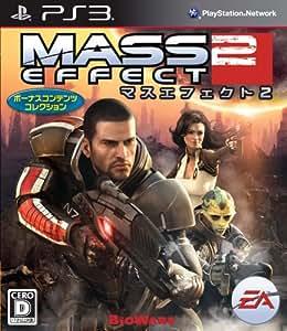 マスエフェクト 2 ボーナスコンテンツ コレクション - PS3