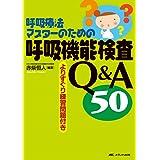 呼吸療法マスターのための呼吸機能検査Q&A 50