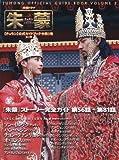 「朱蒙」公式ガイドブック 第3巻 画像