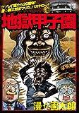 オリジナルFLASHアニメDVD 地獄甲子園