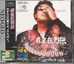 麻雀狂列伝 NCD 【NEOGEO】