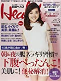 日経Health(ヘルス)2015年 03 月号