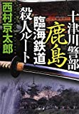 十津川警部 鹿島臨海鉄道殺人ルート (小学館文庫)
