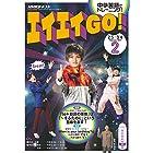 NHKテレビ エイエイGO!  2017年 2月号 [雑誌] (NHKテキスト)