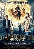 ラビリンス(後編):受け継がれし守護者/LABYRINTH