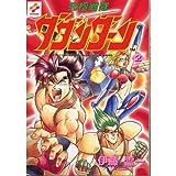 究極戦隊ダダンダーン (2) (ゲーメストコミックス)