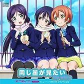 ラブライブ! 2nd season Blue-ray ソフマップ 全巻購入特典 「同じ星が見たい」lily white