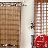 南国 リゾート演出 天然素材 竹カーテン 幅103×高さ195cm 2枚組 チーク色