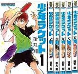 少年ラケット 1-6巻セット (少年チャンピオンコミックス)