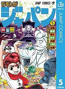 ジモトがジャパン 5 (ジャンプコミックスDIGITAL)