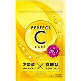 高濃度 ビタミンC サプリメント PERFECT C CARE 2,000㎎配合 リポソーム タイムリリース 120粒 30日分