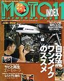 MOTO MAINTENANCE INDEX (モトメンテナンス・インデックス) Vol.11 2008年 10月号