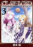 CLAY・LORD-土の王- 3巻 (IDコミックス ZERO-SUMコミックス)