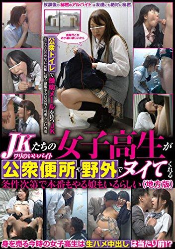女子高生が公衆便所や野外でヌイてくれる [DVD]...