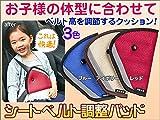 Amazon.co.jpシードスタイル 子供用 シートベルト調整パッド シートベルトパッド 三角タイプ ブルー