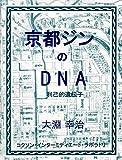 京都人のDNA: 京都人の利己的遺伝子を解剖する