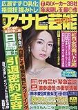 週刊アサヒ芸能 2017年 12/14 号 [雑誌]