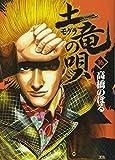 土竜(モグラ)の唄 16 (ヤングサンデーコミックス)
