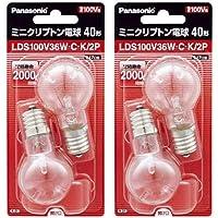 パナソニック ミニクリプトン電球 E17口金 35ミリ径 40形 2個入 LDS100V36WCK2P (2個セット)