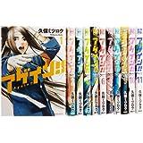アゲイン!! コミック 1-11巻セット (KC DX)