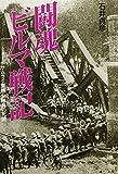 闘魂ビルマ戦記―サムライ重機分隊員の死闘 (光人社NF文庫)