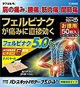 【第2類医薬品】バンスキットFBテープ5.0 V 50枚 ※セルフメディケーション税制対象商品