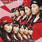 わがまま 気のまま 愛のジョーク/愛の軍団(初回生産限定盤B)(DVD付)