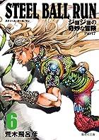 STEEL BALL RUN 文庫版 第06巻