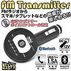 LBR-BTC1 Libra Bluetooth FMトランスミッター