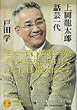 上岡龍太郎 話芸一代