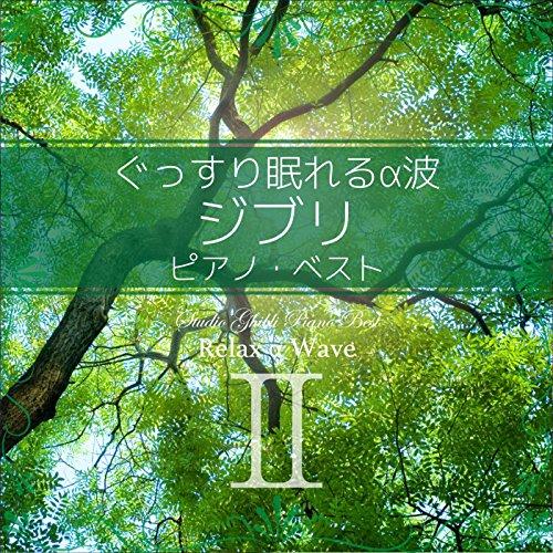 ぐっすり眠れるα波~ジブリ ピアノ・ベストⅡ