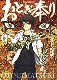 おとぎ奉り 05 (バンチコミックスデラックス)
