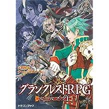 グランクレストRPGルールブック 1 (富士見ドラゴンブック)