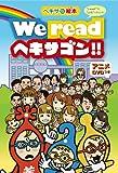 """ヘキサな絵本 We read ヘキサゴン!! """"read""""は""""よむ""""ってことネ [DVD]"""