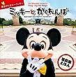 TOKYO Disney RESORT Photography Project Imagining the Magic 東京ディズニーランドで ミッキーと かくれんぼ (ディズニー幼児絵本 (書籍))