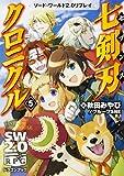 ソード・ワールド2.0リプレイ七剣刃クロニクル(5) (ドラゴンブック)