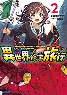 異世界修学旅行2 (ガガガ文庫)
